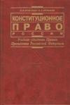 Купить книгу Козлова, Е.И. - Конституционное право России