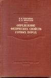 Кобранова В. Н. - Определение физических свойств горных пород