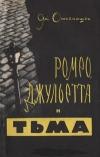 Купить книгу Ян Отченашек - Ромео, Джульетта и тьма