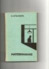 купить книгу Аленник Энна Михайловна - Напоминание