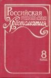 Купить книгу Коровин, В.И. - Российская школьная хрестоматия 8 класс