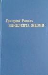 Рошаль Григорий - Кинолента жизни