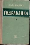 Купить книгу Рабинович Е. З. - Гидравлика