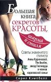 Купить книгу Кэмпбелл С. - Большая книга секретов красоты, шарма и стиля