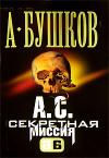 Купить книгу Бушков, А. - А.С. Секретная миссия