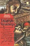 Купить книгу Жарков М. Ф. - Тайна черноризца