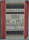 П. Нортон, Р. Уилтон - IBM PC и PS/2. Руководство по программированию