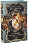 "Купить книгу Бисмарк-Шенгаузен, Отто Эдуард Леопольд Фон - Мемуары ""железного канцлера"""