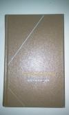 Аристотель - Аристотель Сочинения в четырех томах Том 2