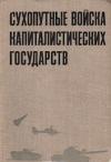 Купить книгу Глазунов, Н.К. - Сухопутные войска капиталистических государств - участников Североатлантического союза