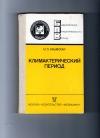 Купить книгу Крымская М. Л - Климактерический период.