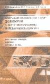 Варахобин, В.В. - Образцы хозяйственных договоров с комментариями и рекоммендациями