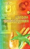Купить книгу П. В. Шведовский - Школа ясновидения