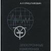 Купить книгу Криштафович А. К. - Электронные измерения и измерение параметров полупроводниковых приборов.