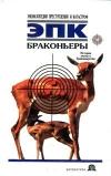 Т. Ревяко - Браконьеры: история охоты и браконьерства. Энциклопедия преступлений и катастроф