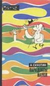 Купить книгу Сухотин, А. - Парадоксы науки