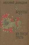 Купить книгу Зиновий Давыдов - Беруны. Из Гощи гость
