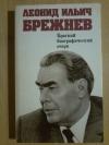 купить книгу  - Леонид Ильич Брежнев. Краткий биографический очерк
