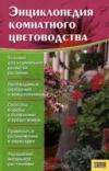 Купить книгу Цветкова Мария - Энциклопедия комнатного цветоводства