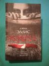 Купить книгу Эллис Дэвид - Наблюдатель