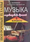Купить книгу [автор не указан] - Музыка. 6 класс. Поурочные планы по учебнику Е. Д. Критской