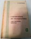Купить книгу А. Г. Цыпкин - Справочник по математике, для средней школы