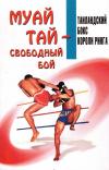 Купить книгу О. Л. Артеменко, Т. С. Дроздов, В. В. Касьянов, А. Н. Ковтик - Муай-тай – свободный бой. Таиландский бокс. Короли ринга