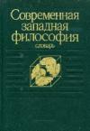 Купить книгу Малахов, В.С. - Современная западная философия: Словарь