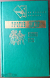 Купить книгу Эмар Гюстав - Рыцари веры