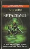 Купить книгу Уоттс П. - Бетагемот