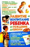 Купить книгу Белик, Э.В. - Развитие и воспитание ребенка от рождения до школы