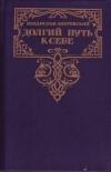 Купить книгу Бахревский, Владислав - Долгий путь к себе