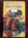 Купить книгу Сост. Шилина Н. - Блюда для микроволновой кухни и фритюра