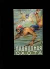 купить книгу Олдридж Джеймс. - Подводная охота