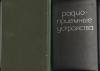 Купить книгу Баркан В. Ф., Жданов В. К. - Радиоприемные устройства