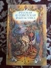 Купить книгу Ред. Греков В. Н. - Русская и советская фантастика