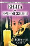 Купить книгу Василий Тверской, Нелли Тверская - Книга о вечной жизни. Сестра моя смерть