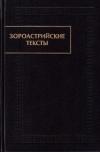 Купить книгу  - Зороастрийские тексты