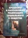 Купить книгу Никитин В. А. - Проблемы и направления реализации социального в обществе