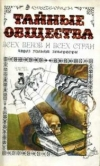Гекертон, Чарльз Уильям - Том 1. Тайные общества всех веков и всех стран