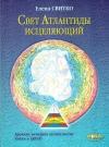 Купить книгу Елена Свитко - Свет Атлантиды исцеляющий. Древние методики целительства. Рэйки и AROLO