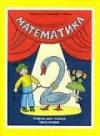 Купить книгу Аргинская, И.И. - Математика: Учебник для 1-го класса. В 4 частях. Часть 1
