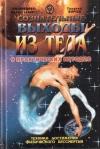 Купить книгу Георгий Бореев - Сознательные выходы из тела. Девять практических методов. Техники достижения физического бессмертия