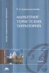 Купить книгу Джанджугазова, Е.А. - Маркетинг туристских территорий
