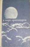 Купить книгу Менчуков, А.Е. - В мире ориентиров