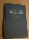 Купить книгу Жаров А. А. - Избранное