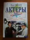 Купить книгу Раззаков Ф. И. - Актеры всех поколений