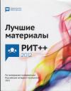 Купить книгу [автор не указан] - Лучшие материалы РИТ++ 2012