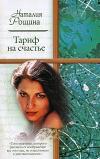 купить книгу Рощина Наталия - Тариф на счастье