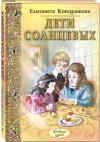 Купить книгу Елизавета Кондрашова - Дети Солнцевых